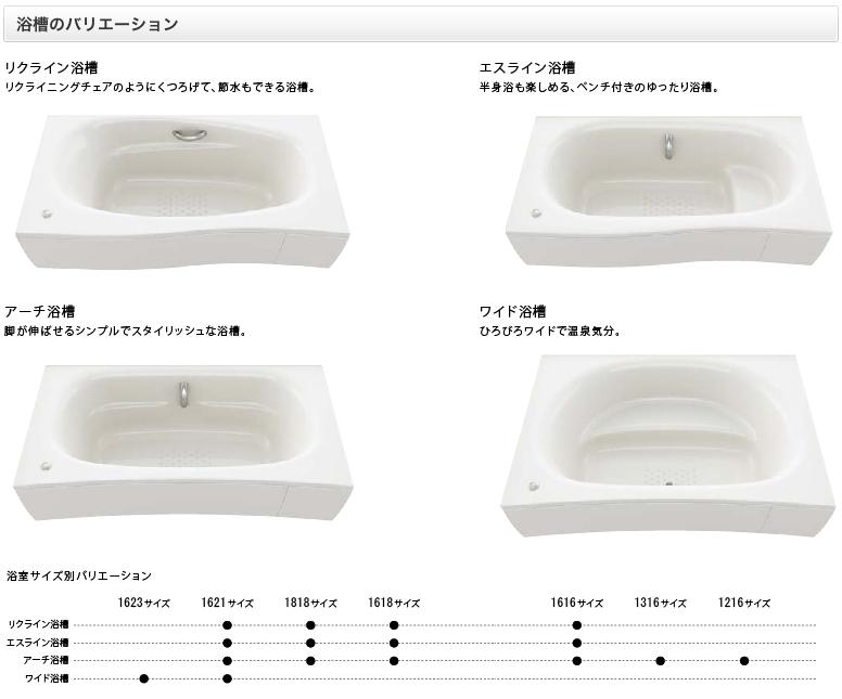 お風呂浴槽リフォーム