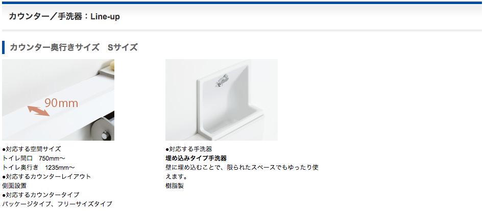 (商品オプション)カウンターS