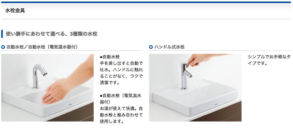 (商品オプション)水栓金具