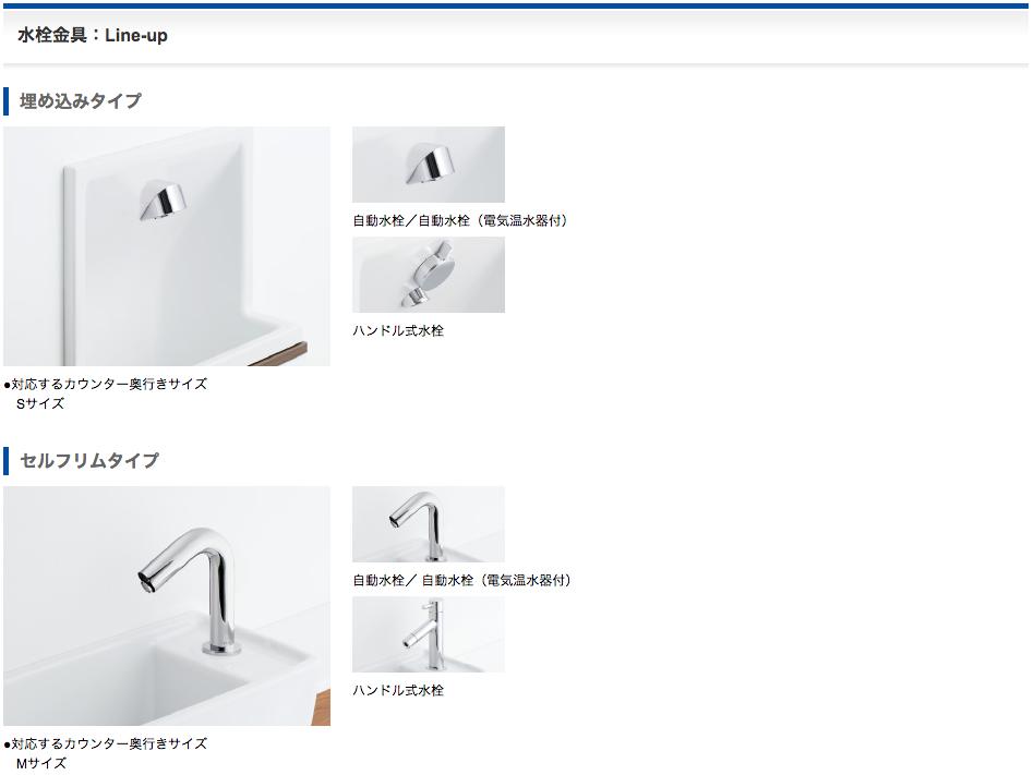 (商品オプション)水栓金具1