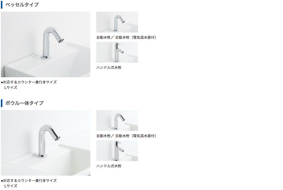 (商品オプション)水栓金具2