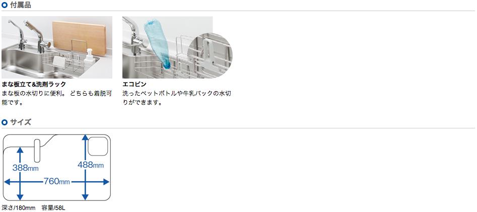 (商品シンク)10