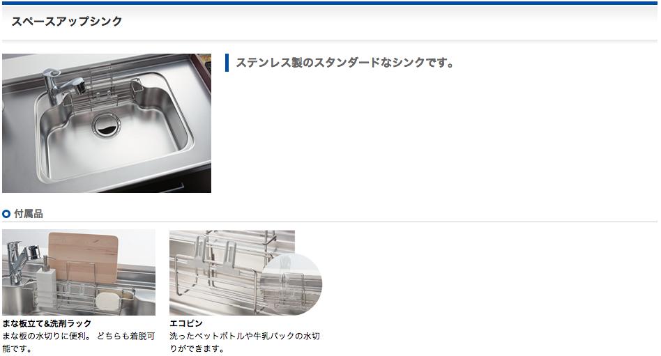 (商品シンク)13