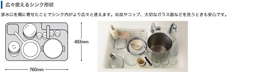 (商品シンク)2