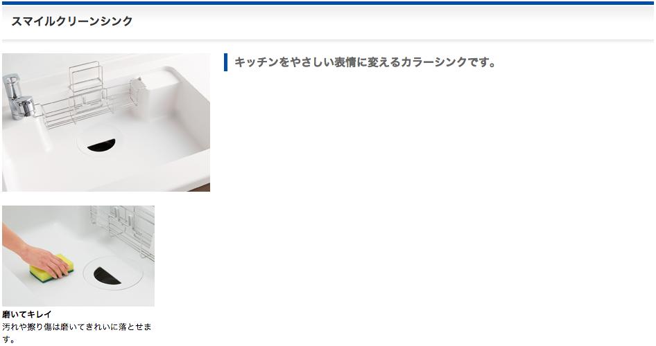 (商品シンク)6